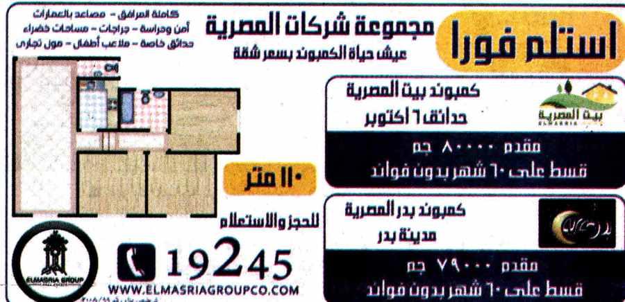 Al Ahram 23 Feb P.3.jpg