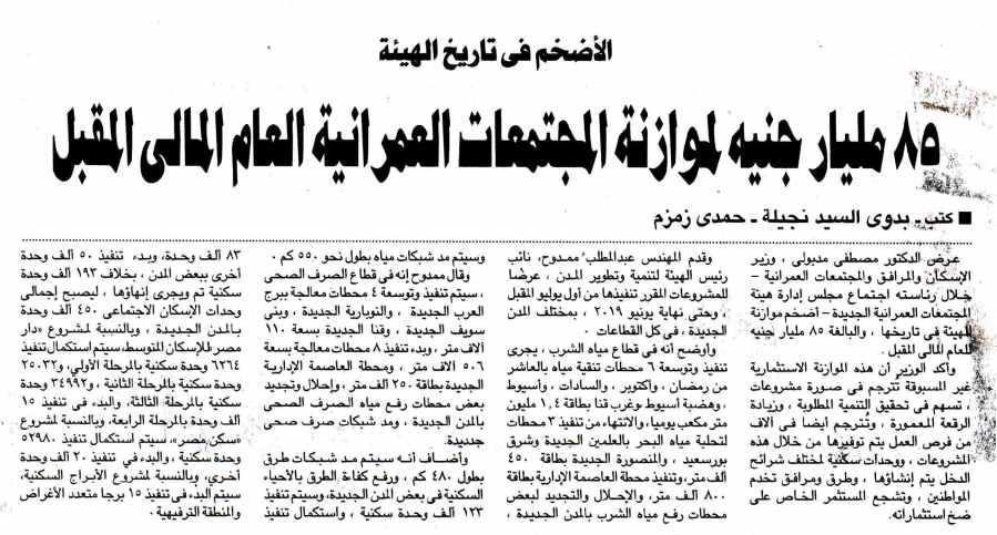 Al Ahram 23 Feb P.8.jpg