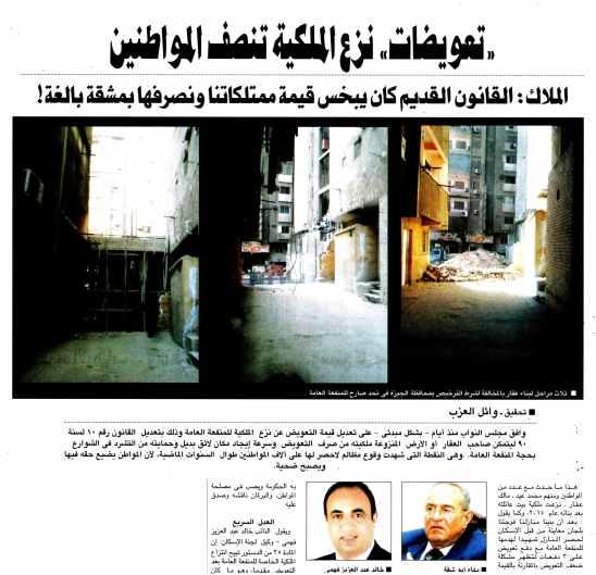 Al Ahram 27 Feb PA.3