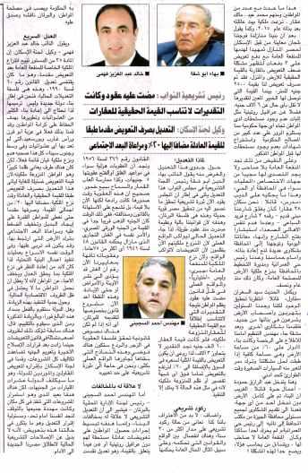 Al Ahram 27 Feb PB.3