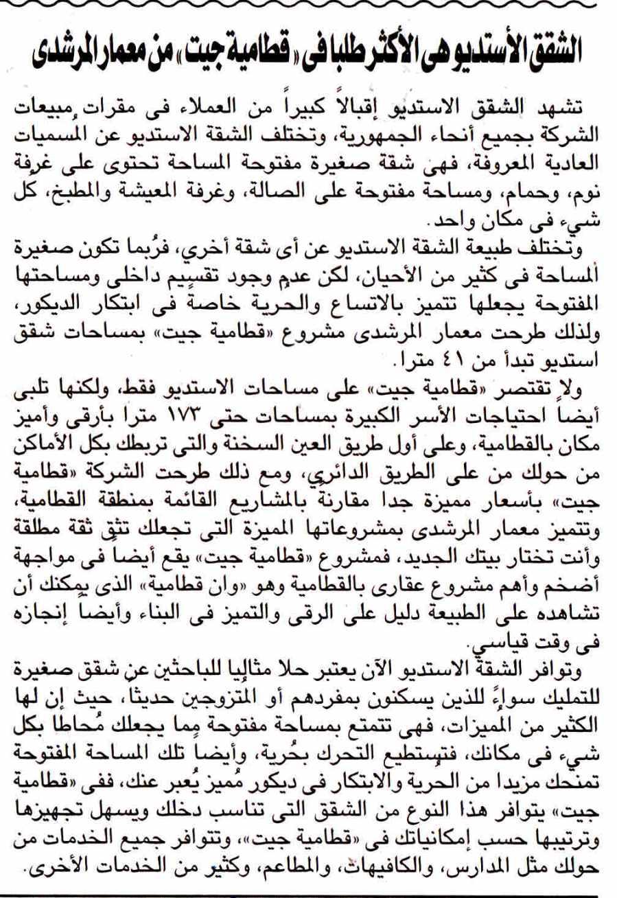 Al Ahram 4 Feb P.8 A.jpg