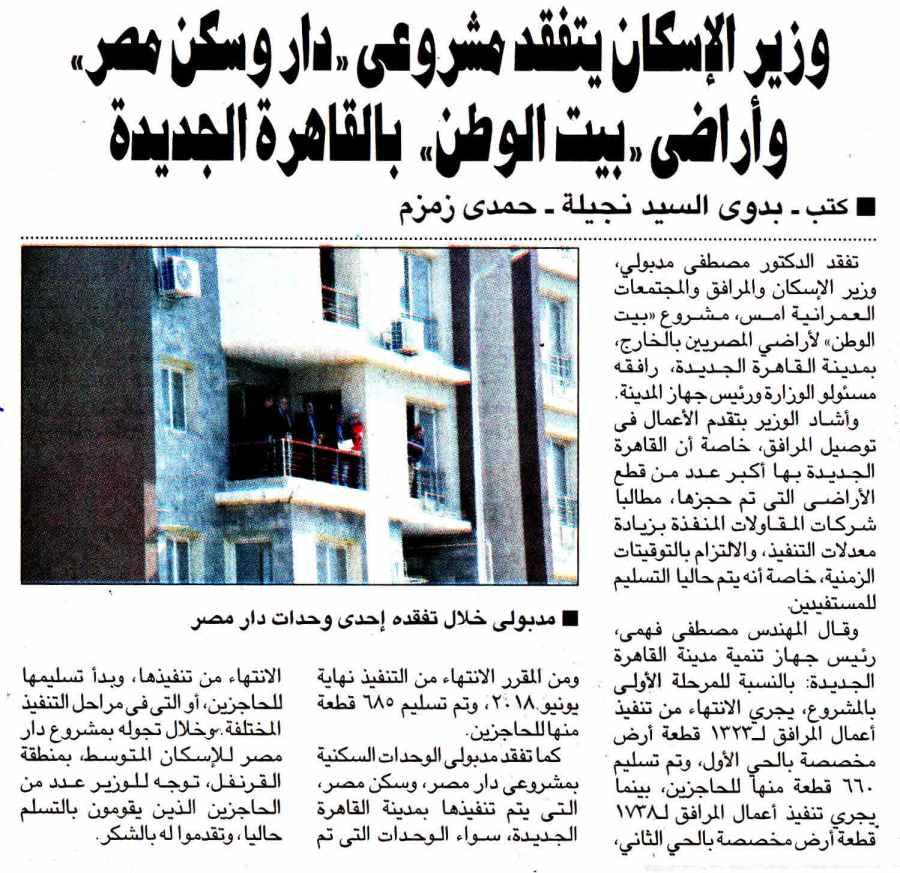 Al Ahram 4 Feb P.8 B.jpg