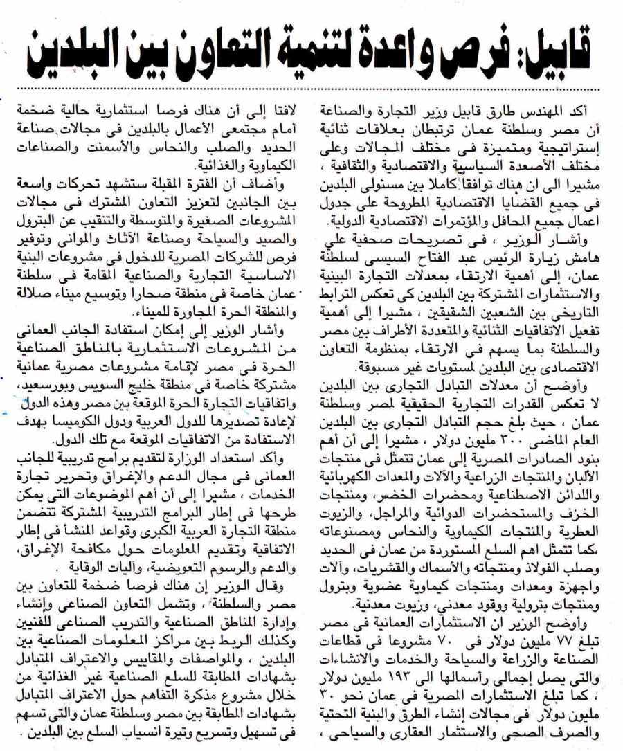 Al Ahram 5 Feb P.4.jpg