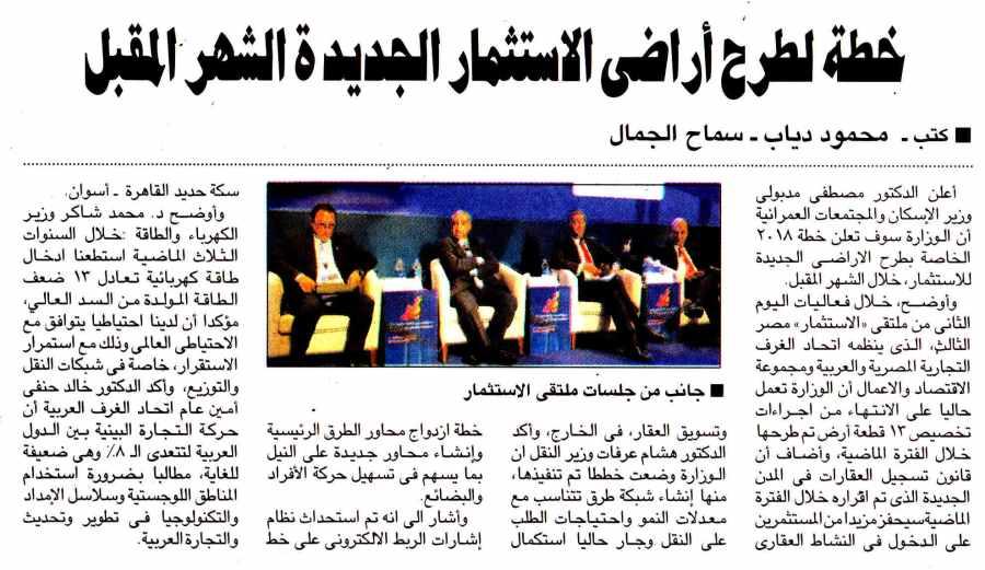 Al Ahram 5 Feb P.5.jpg
