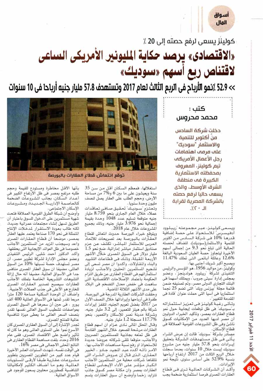 Al Ahram Al Iktisadi 11 Feb P.60.jpg