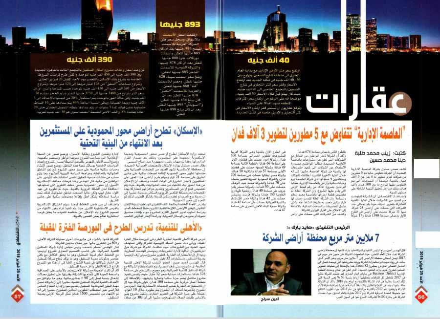 Al Ahram Al Iktisadi 25 Feb P.56-57.jpg