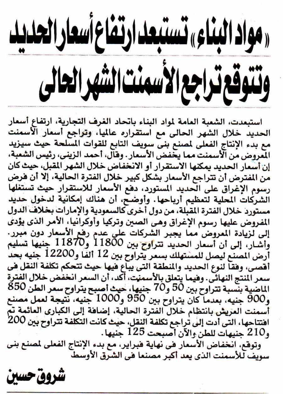 Al Ahram Al Masai 3 Feb P.2.jpg