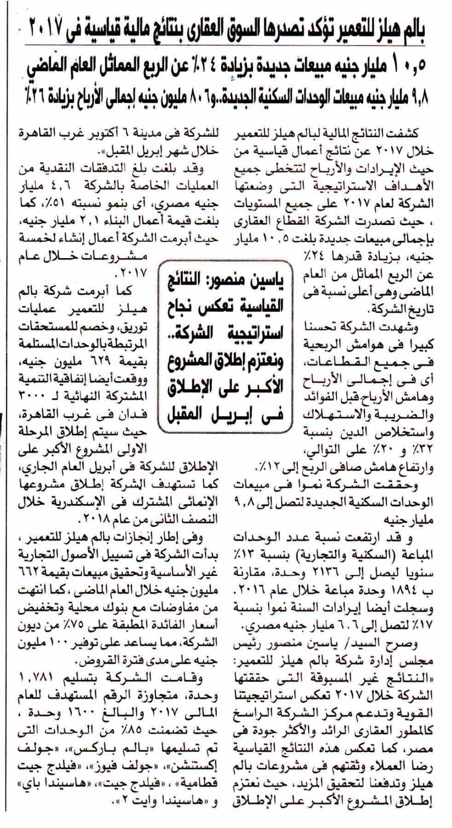 Al Akhbar 28 Feb P.8.jpg
