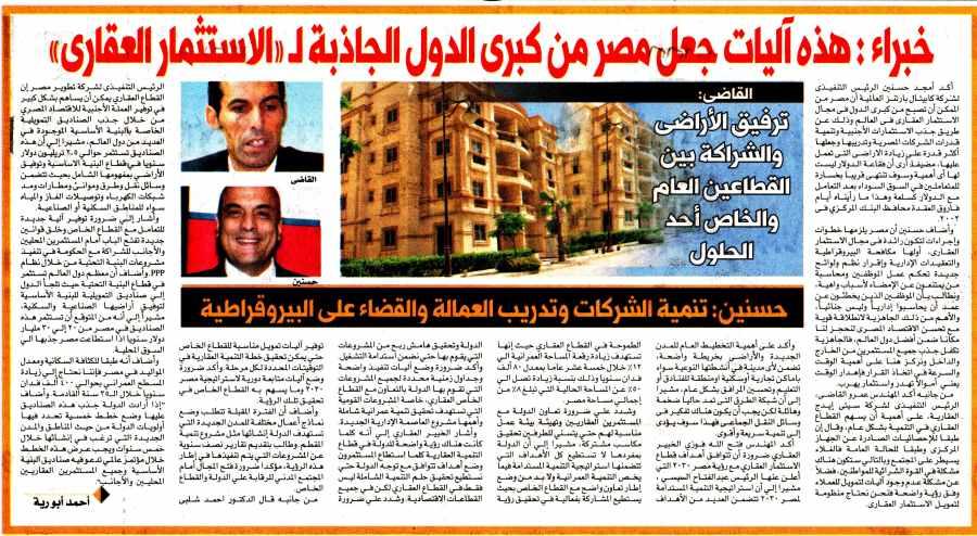 Al Akhbar Al Masai 11 Feb P.6 A.jpg