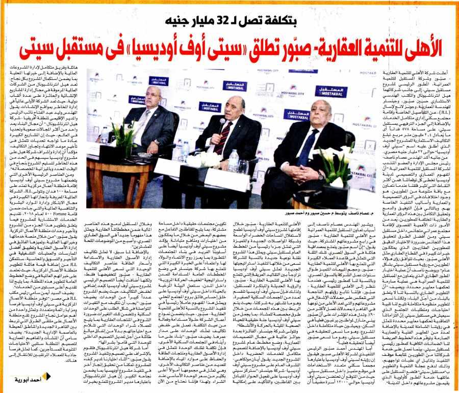 Al Akhbar Al Masai 25 Feb P.11 A.jpg