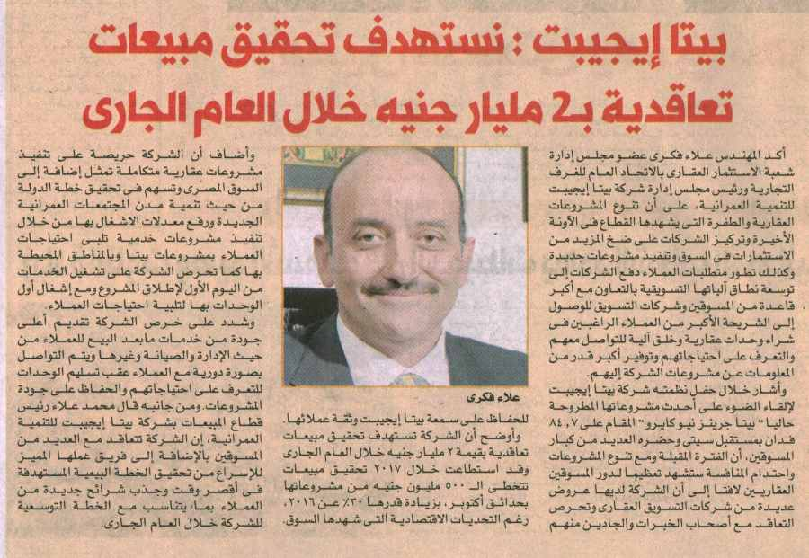 Al Akhbar Al Masai 25 Feb P.11 C.jpg