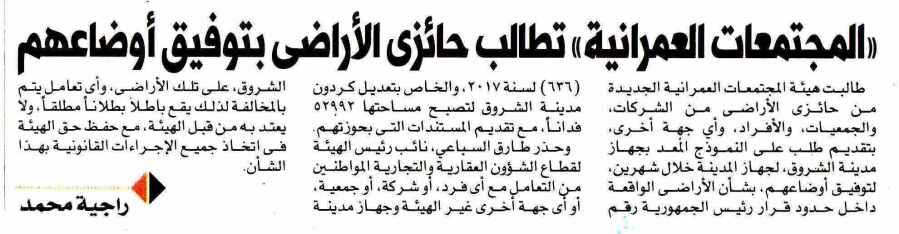 Al Akhbar Al Masai 6 Feb P.3.jpg