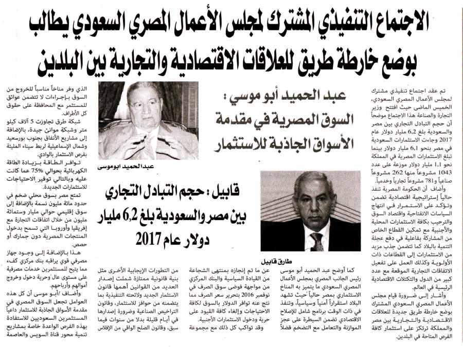 Al Alam Al Youm 11 Feb P.7.jpg