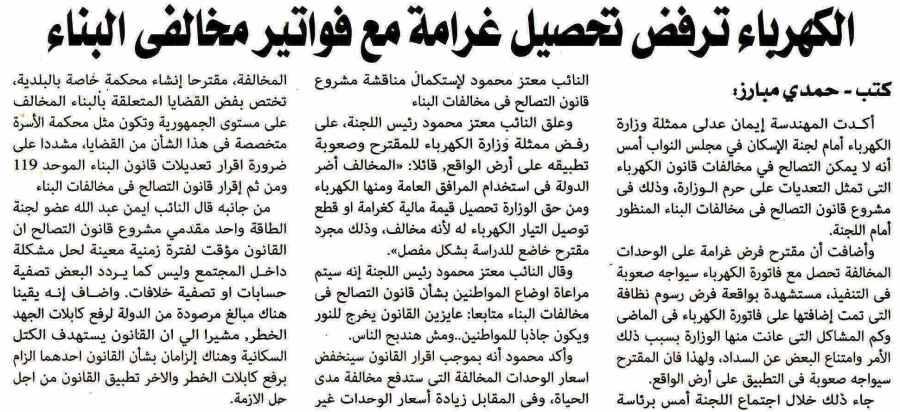 Al Alam Al Youm 21 Feb P.1.jpg