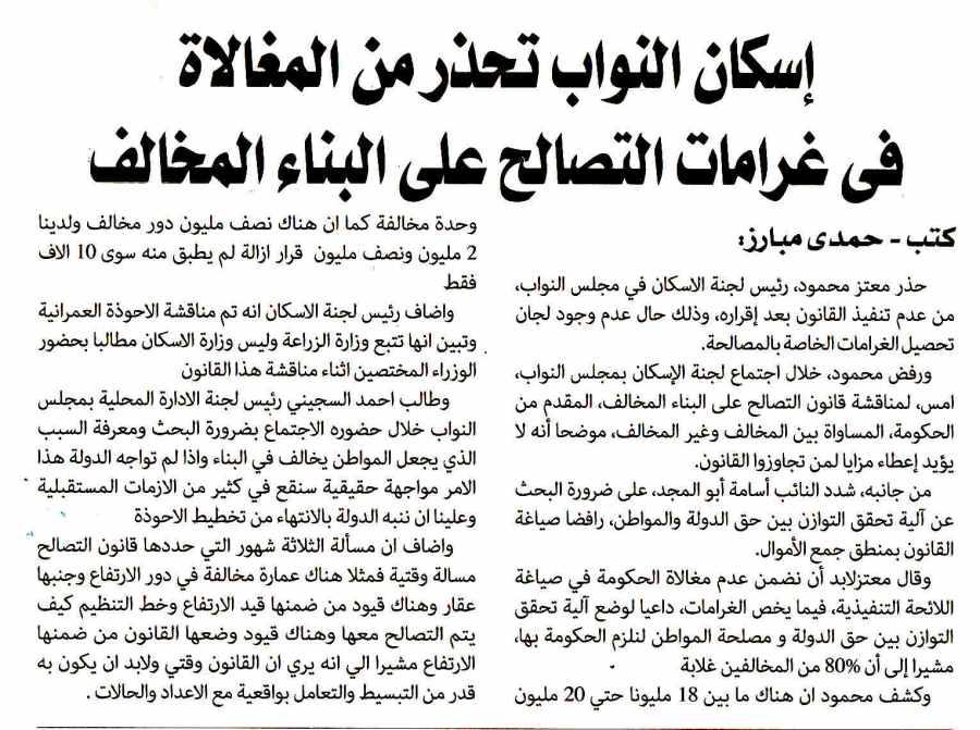 Al Alam Al Youm 22 Feb P.1.jpg