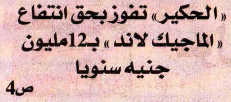 Al Alam Al Youm 22 Feb PA.1-4