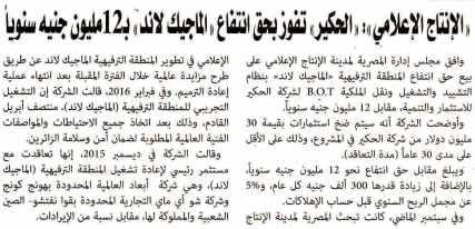 Al Alam Al Youm 22 Feb PB.1-4