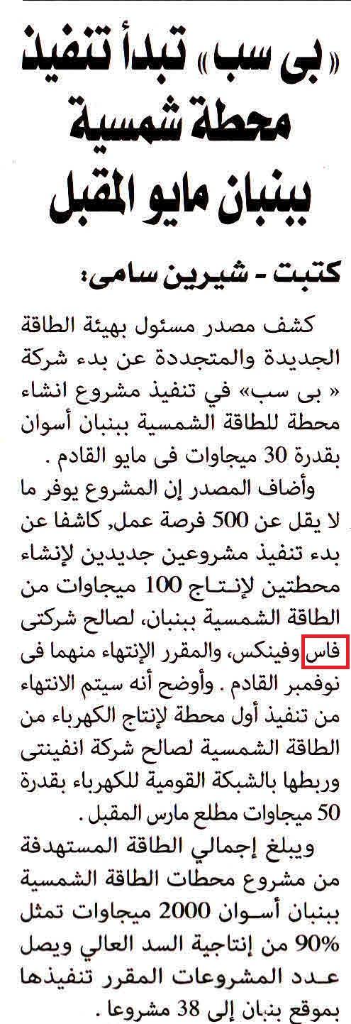 Al Alam Al Youm 25 Feb P.1.jpg