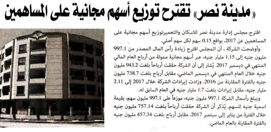 Al Alam Al Youm 27 Feb P.2 A.jpg