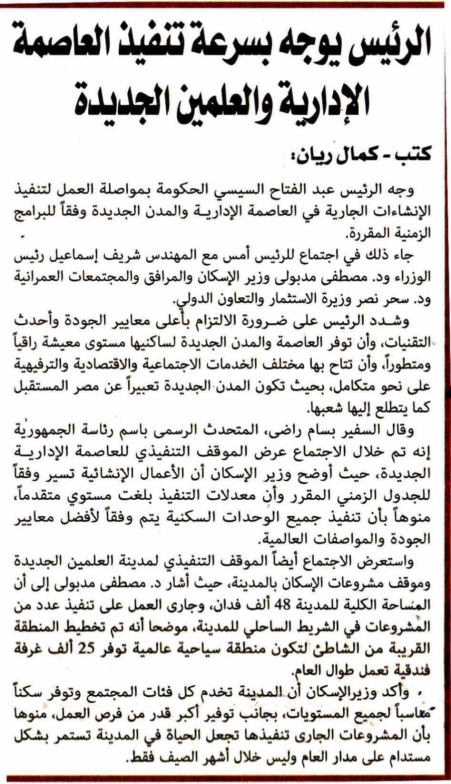 Al Alam Al Youm 28 Feb P.1 A.jpg