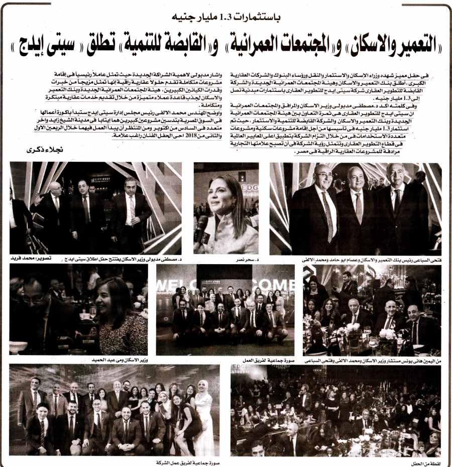 Al Alam Al Youm 4 Feb P.6.jpg