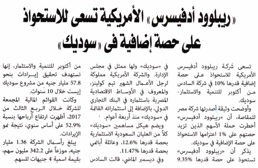 Al Alam Al Youm 7 Feb P.2.jpg