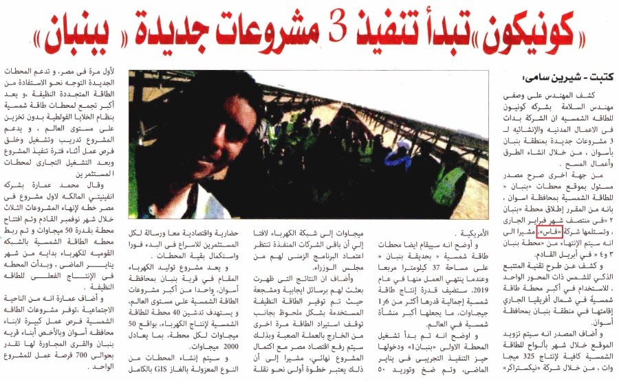 Al Alam Al Youm 7 Feb P.5.jpg