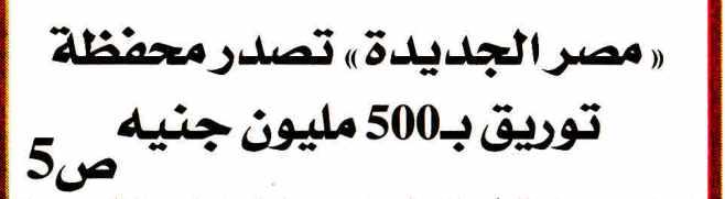 Al Alam Al Youm Weekly 26 Feb PA.1-5