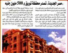 Al Alam Al Youm Weekly 26 Feb PB.1-5