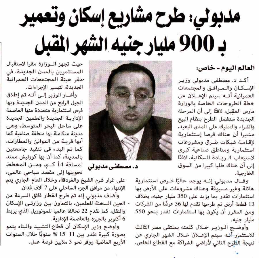 Al Alam Al Youm Weekly 5 Feb P.3.jpg