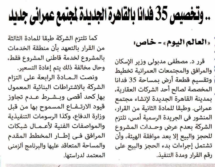 Al Alam Al Youm Werekly 12 Feb P.3.jpg