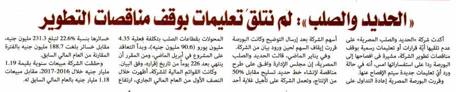 Al Alam Al Youm Werekly 12 Feb P.5 A.jpg