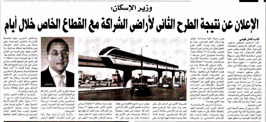 Al Amwal 11 Feb P.4 A.jpg