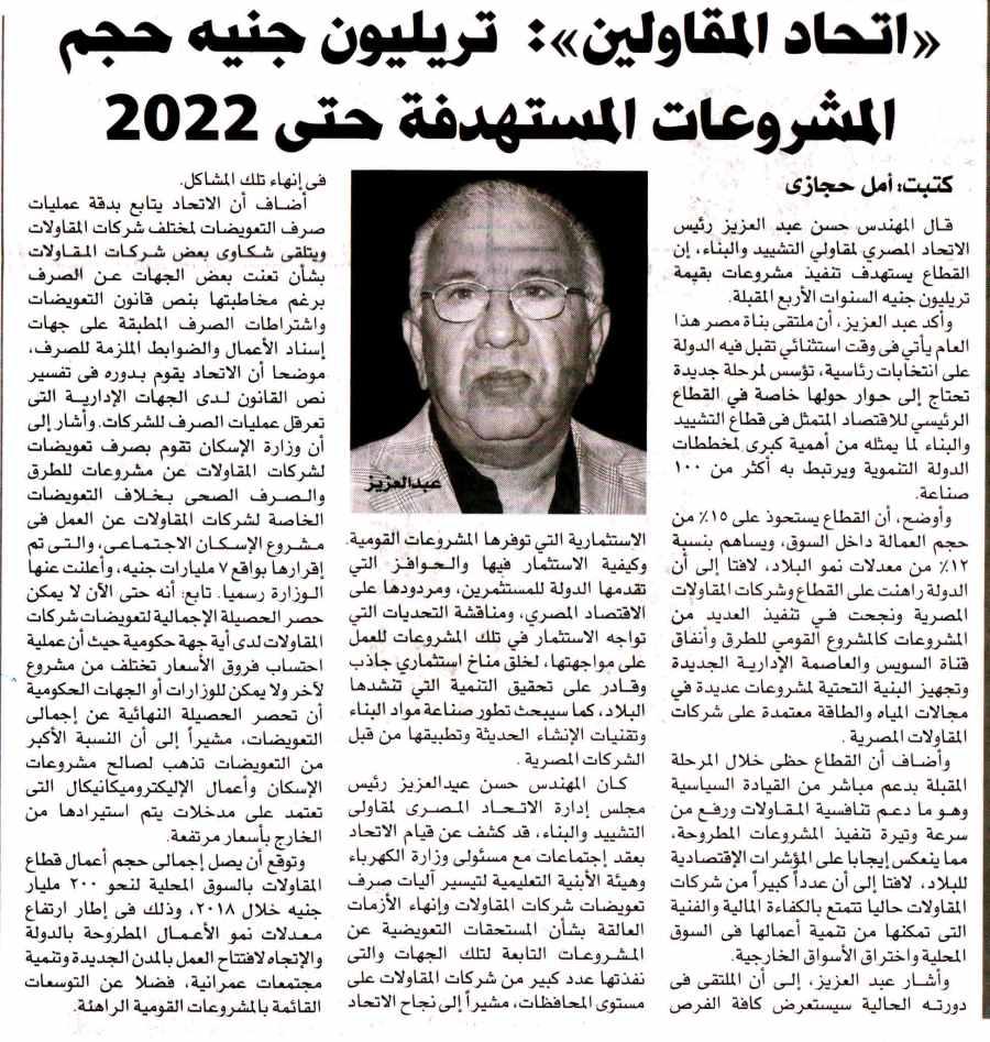 Al Amwal 11 Feb P.4 B.jpg