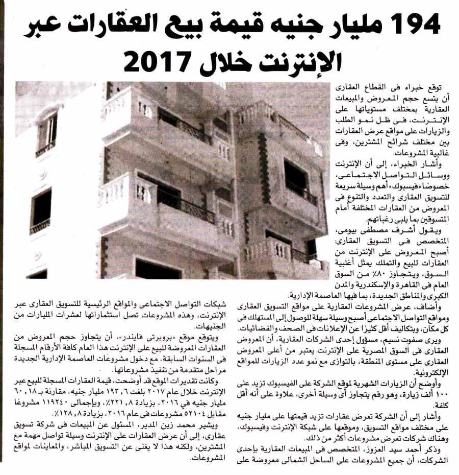 Al Amwal 11 Feb P.4 C.jpg