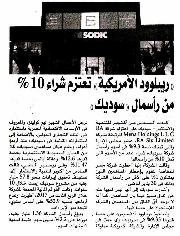 Al Borsagia 11 Feb P.4.jpg
