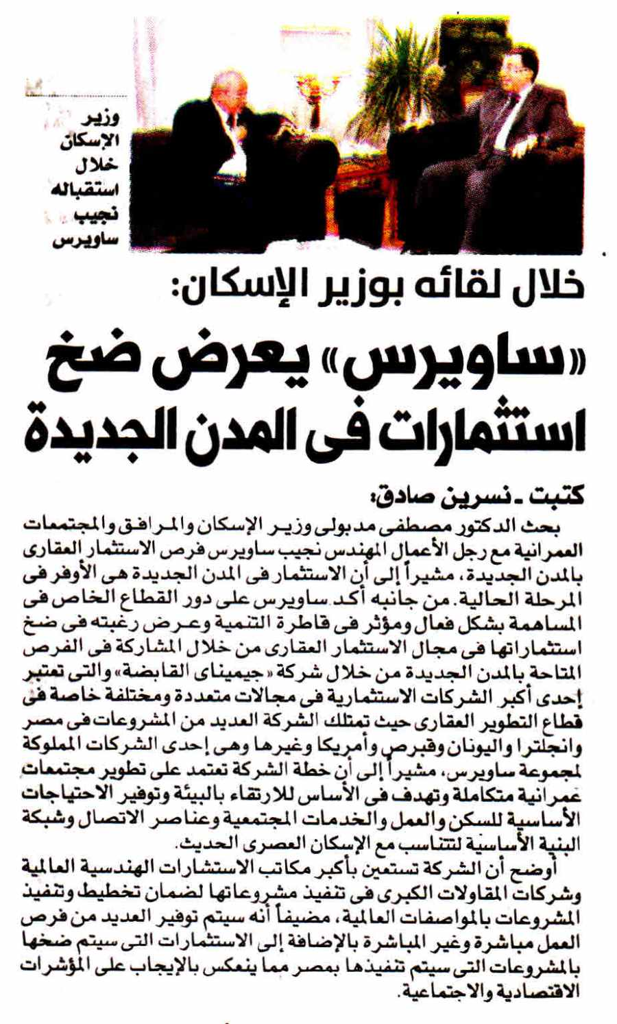 Al Gomhouria 21 Feb P.3.jpg