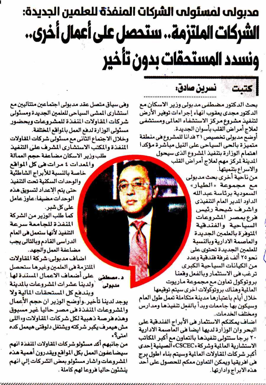 Al Gomhouria 3 Feb P.2.jpg