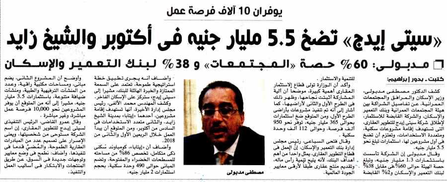 Al Mal 1 Feb P.1 B.jpg