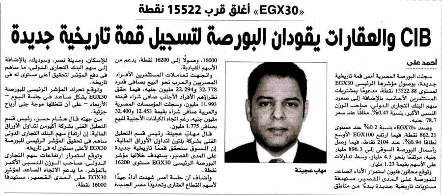 Al Mal 28 Feb P.7.jpg