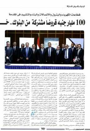 Al Masrafion Jan PA.90-92