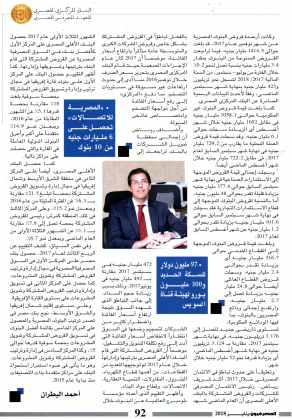 Al Masrafion Jan PC.90-92