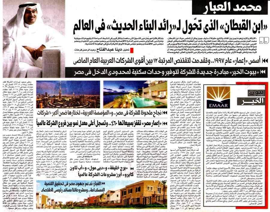 Al Masry Al Youm 11 Feb P.12.jpg
