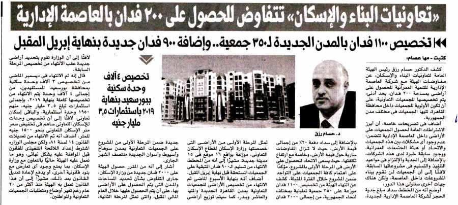 Al Masry Al Youm 11 Feb P.13 A.jpg