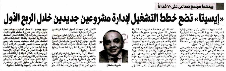 Al Masry Al Youm 11 Feb P.13 B.jpg