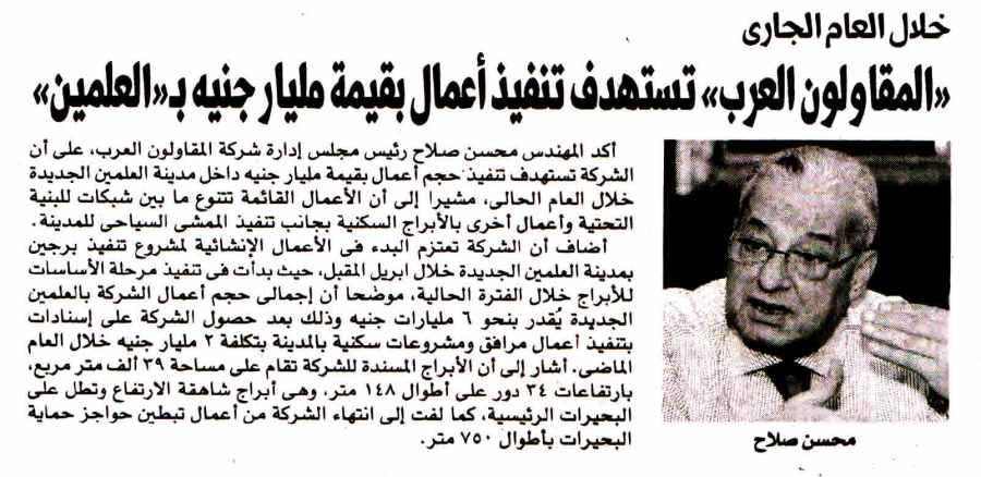 Al Masry Al Youm 11 Feb P.13 E.jpg