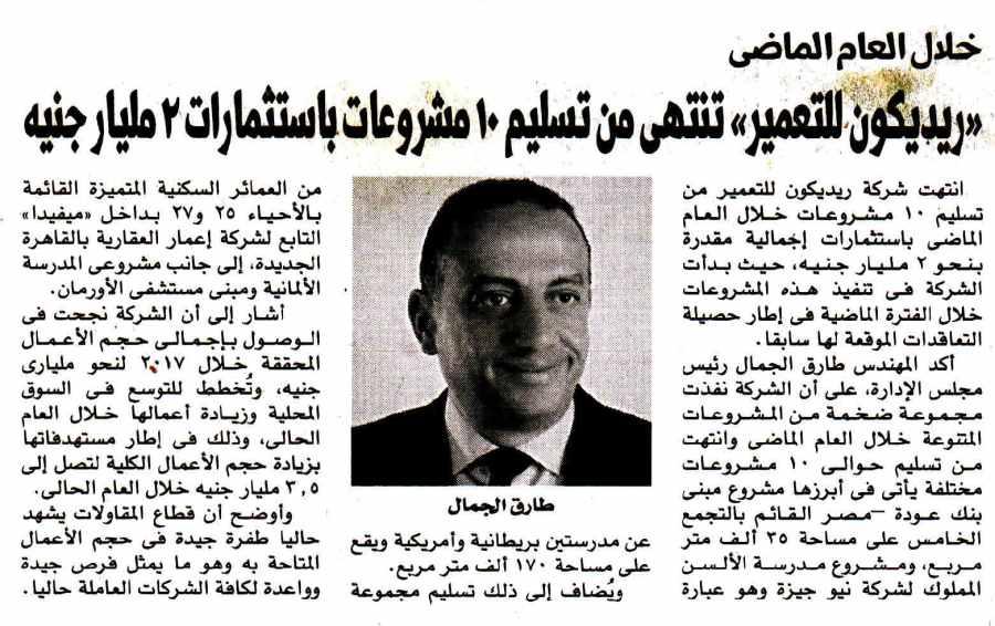 Al Masry Al Youm 11 Feb P.13 F.jpg