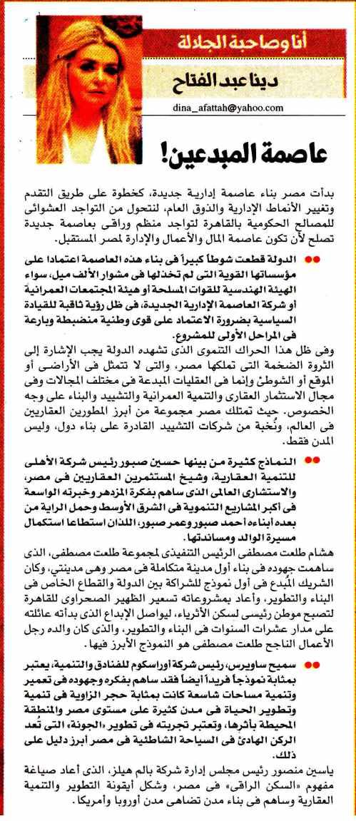 Al Masry Al Youm 11 Feb PA.7
