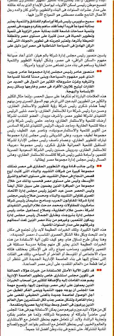 Al Masry Al Youm 11 Feb PB.7