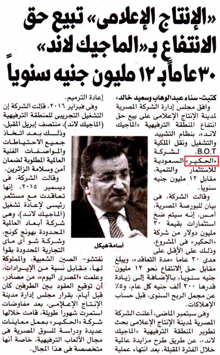 Al Masry Al Youm 22 Feb P.2.jpg